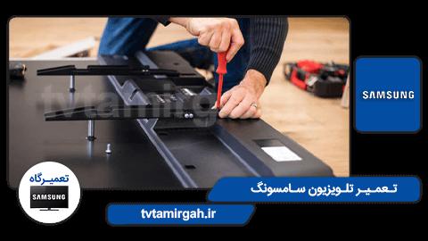 نمایندگی تعمیرات تلویزیون سامسونگ در تهران، تعمیر تلویزیون سامسونگ در تهران