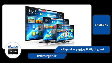 نمایندگی تعمیرات تلویزیون سامسونگ در تهران ، تعمیر تلویزیون سامسونگ در تهران