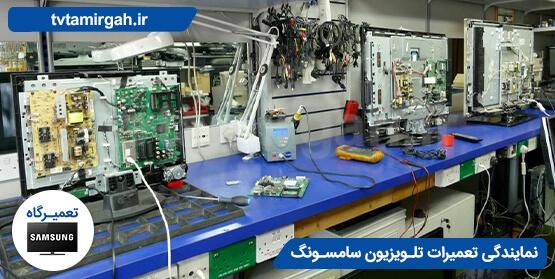 نمایندگی تعمیر تلویزیون سامسونگ در تهران ، تعمیر تلویزیون سامسونگ در تهران